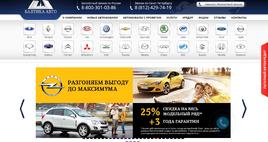 Скидка 25% на автомобили Opel в автосалоне Балтика Авто