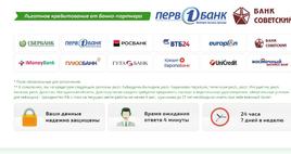Банки партнеры кредитного брокера Real Brokers