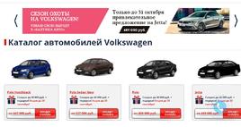 Каталог автомобилей Volkswagenв автосалоне Балтика Авто