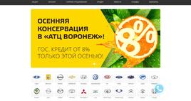 Акция в автосалоне АТЦ Воронеж