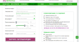 Оформление онлайн заявки на кредит в автосалоне АТЦ Петроград