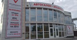 Автосалон АТЦ Воронеж на Ильюшина 6Б: отзывы покупателей